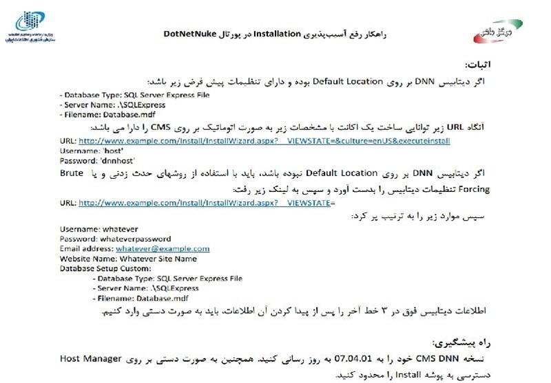 دلیل هک شدن پورتالهای ایران مشخص شد