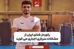 رکورددار شنای ایران از مشکلات سربازی اجباری میگوید