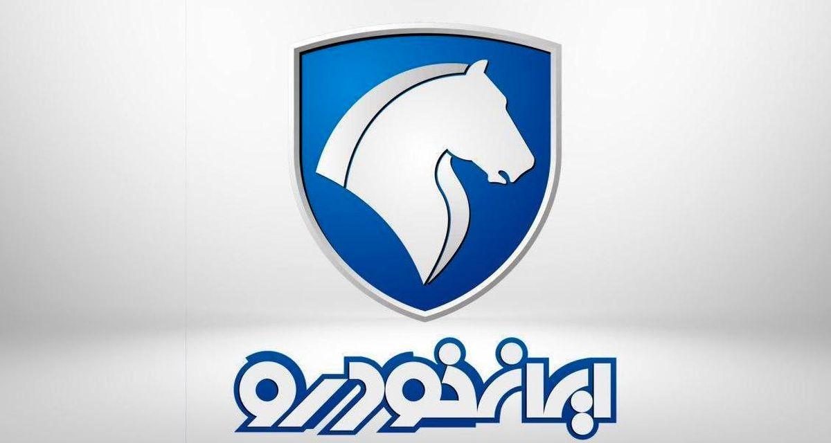 آخرین قرعه کشی سال ایران خودرو برگزار شد