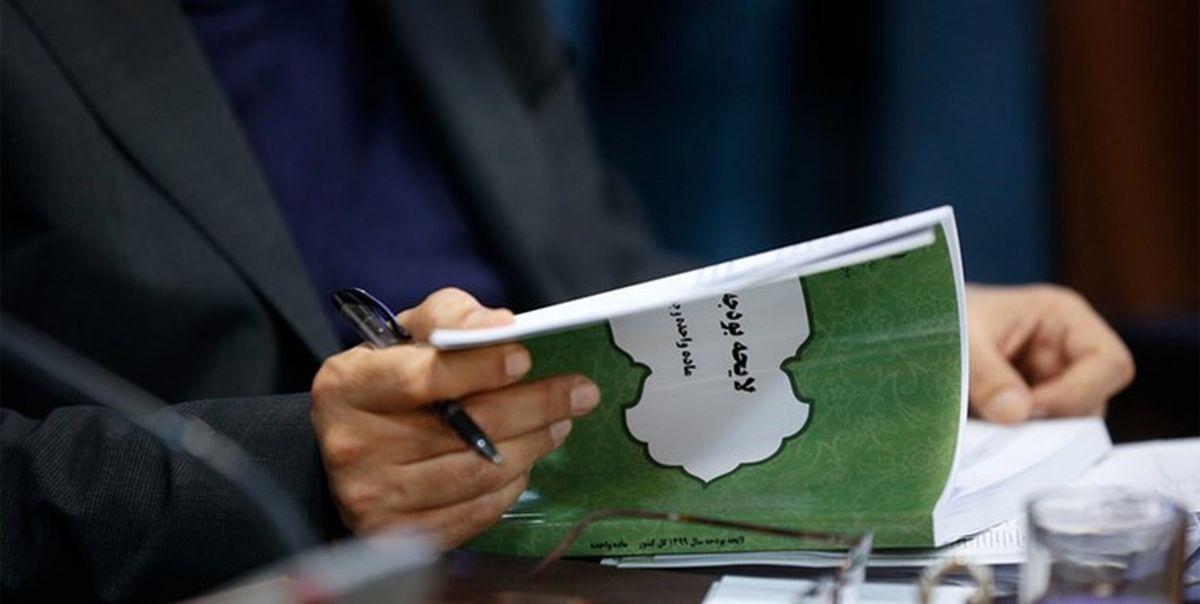 سه شنبه؛ آغازبررسی لایحه بودجه ۱۴۰۰ در مجلس