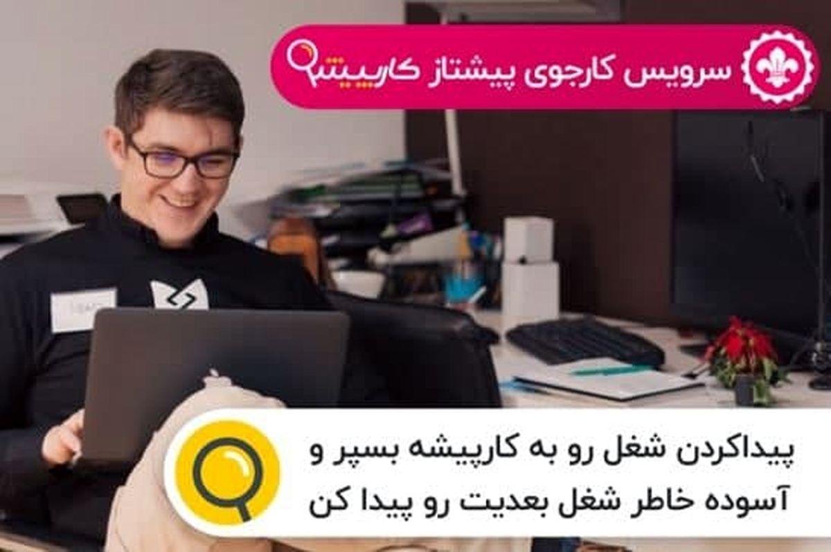 آخرین آگهی های استخدام در کشور