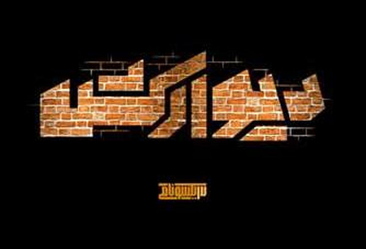اکران مستند دیوارکش در حوزه هنری