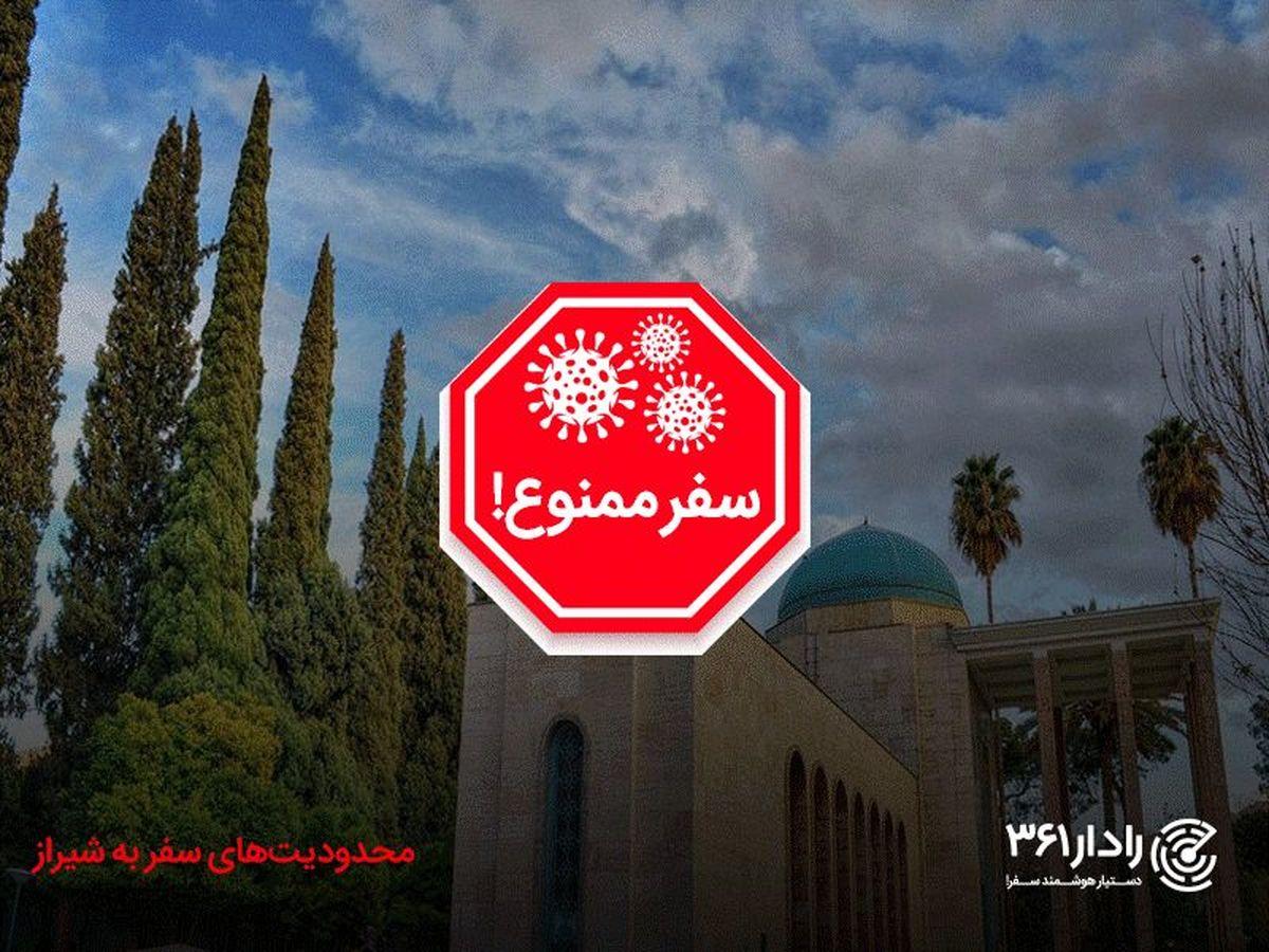 هشدارهای مهم درخصوص پیک چهارم کرونا در سفر به شیراز
