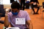 امروز آخرین مهلت ثبتنام در کنکور ۱۴۰۰
