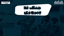 پادکست تارکد: جنگ تا پیروزی