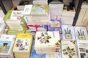چاپ کتابهای درسی پایههای اول تا نهم و پیشدانشگاهی