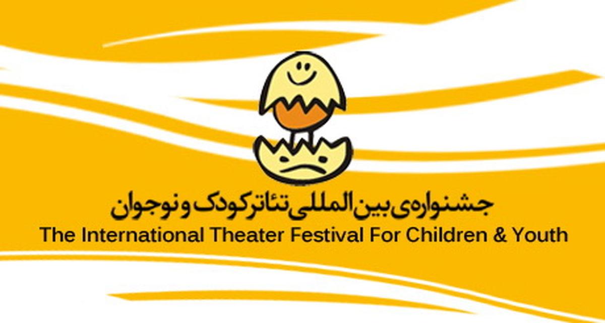بخش مسابقه عکس و پوستر جشنواره تئاتر کودک بینالمللی شد