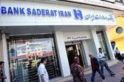 یونان مانع تمدید تحریمهای بانک صادرات شد