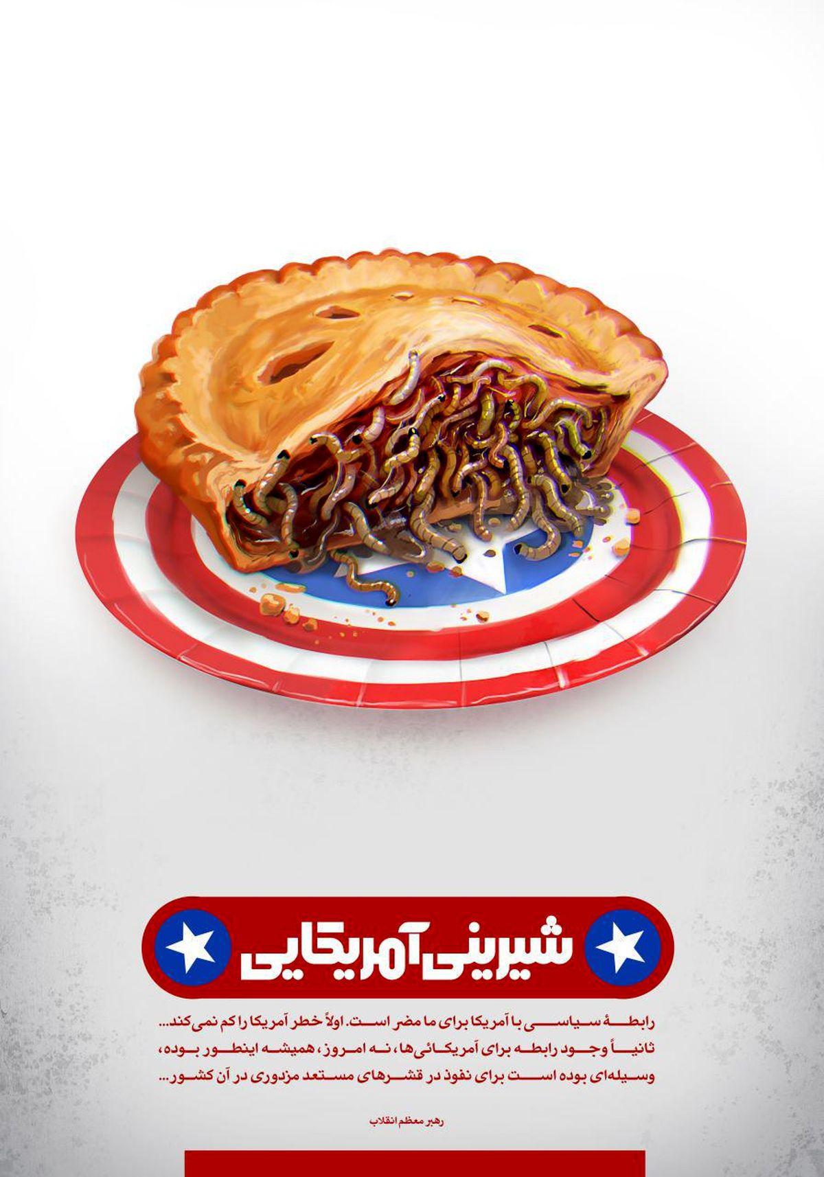 شیرینی آمریکایی