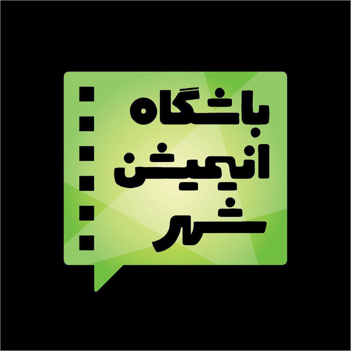 کارگاه یک روزه تولید انیمیشن در ایوان شمس برگزار میشود
