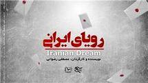 رویای ایرانی در