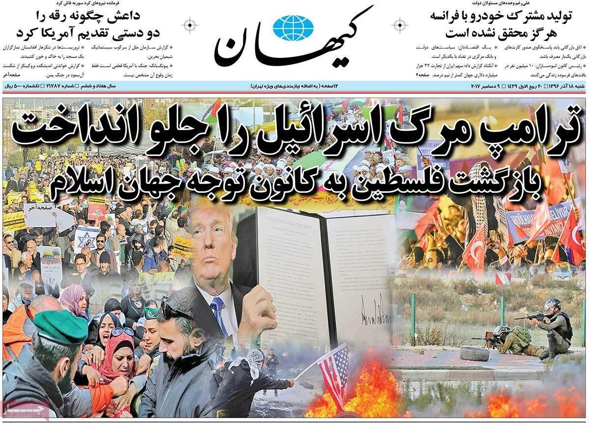 روزنامههای شنبه ۱۸ آذر ۹۶