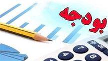 آسیب شناسی بودجه ۹۷ چرا بودجه ۹۷ کفاف دخل و خرج سال را نمیدهد؟