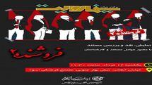 اکران «فروشنده ۲» در سینما روایت