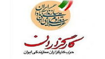 توضیحات رییس دفتر ویژه کنگره حزب کارگزاران درباره منتخبین شورای مرکزی