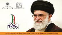 نشست تبیین و تشریح بیانیه گام دوم انقلاب برگزار میشود
