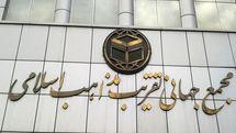 آغاز اجرای سند چشمانداز مجمع جهانی تقریب مذاهب اسلامی در افق ۱۴۱۴