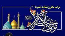 برگزاری مراسم سوگواری شهادت امام موسی کاظم(ع) در آستان حضرت عبدالعظیم(ع)