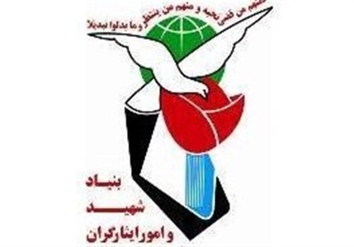 بیانیه بنیاد شهید در پی حرکت خصمانه آمریکا علیه سپاه