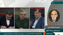قراردادن سپاه در فهرست گروههای تروریستی مشروعیت حقوقی ندارد/ این کار آمریکا هدیهای به مردم ایران بود