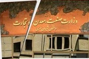 احیا وزارت بازرگانی در کمیسیون صنایع تصویب شد