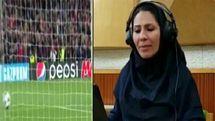 گزارش لیگ قهرمانان اروپا با صدای یک خانم