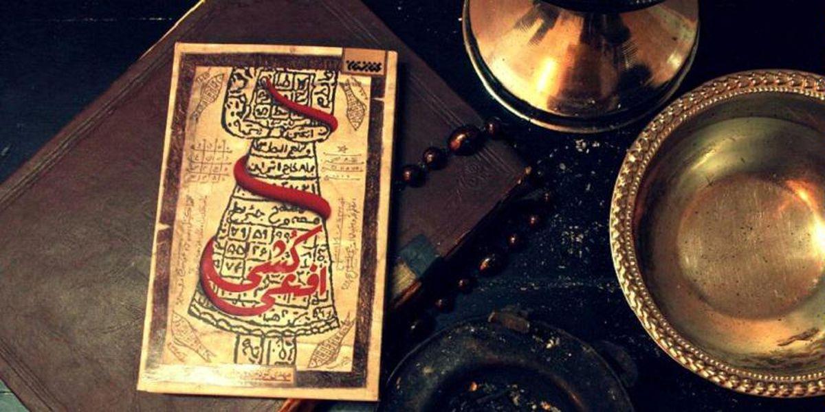 نسخه قرآن برای باطل کردن سحر و جادو