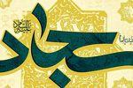 چرا امام سجاد (ع) به زینالعابدین معروف بودند؟
