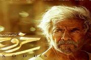 بازگشت عبّاس و سراغ خانه کدخدا؛ تاملی در «خروج» حاتمی کیا بر سینمای تهران شمالی