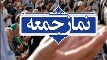 نماز جمعه این هفته تهران برگزار نمیشود