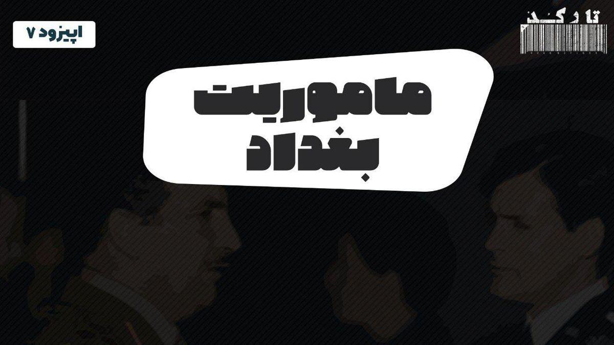 پادکست تارکد: ماموریت بغداد