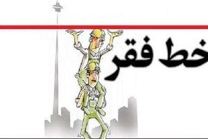 افزایش درصد افراد زیر خط فقر، در دولت روحانی