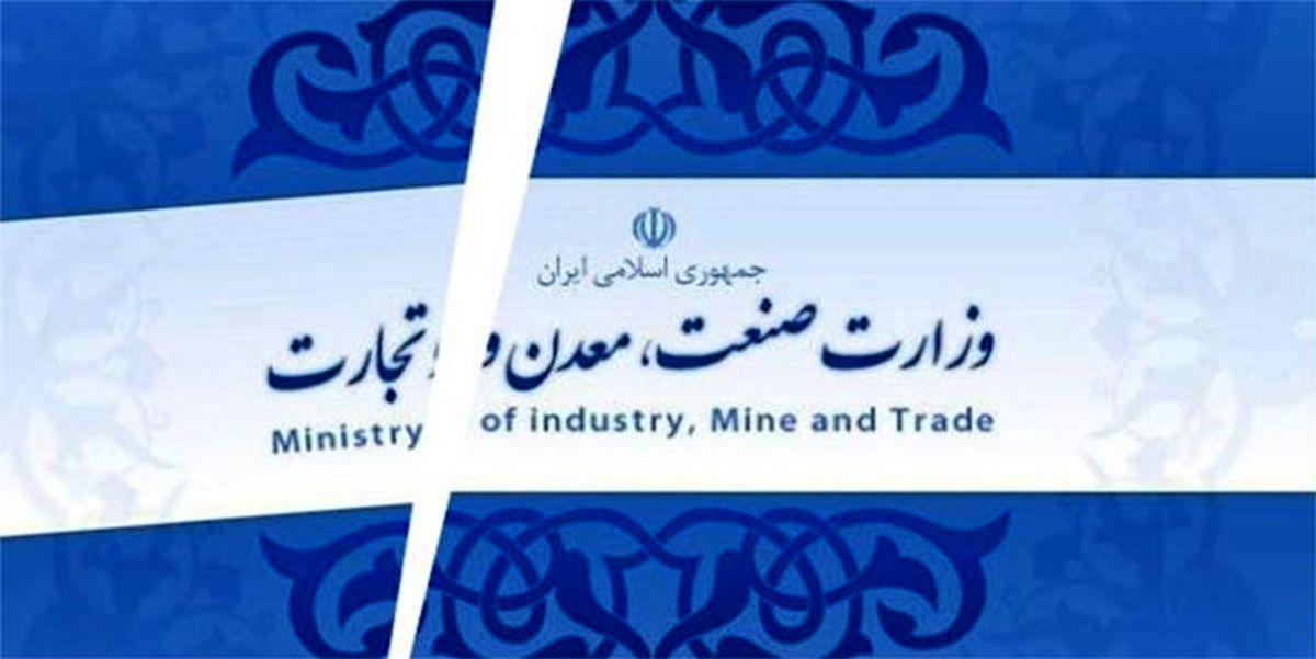 مجلس: تشکیل وزارت بازرگانی در دستور نیست