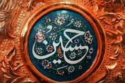 اعمال سفارش شده «شب و روز اربعین»