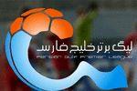 برنامه جدید هفته اول لیگ برتر فوتبال اعلام شد