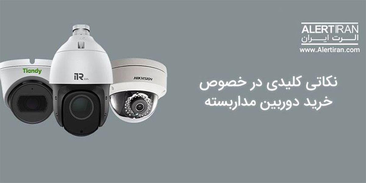 نکاتی کلیدی در خصوص خرید دوربین مداربسته