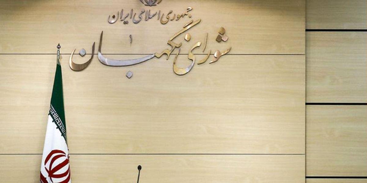 روایت شورای نگهبان از اصلاح سه مصوبه  به نفع مردم