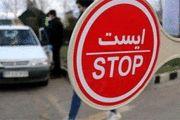 ممنوعیت ورود پلاک های شهرهای قرمز ونارنجی به شهرهای زرد
