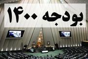 لایحه اصلاحی بودجه فردا تقدیم مجلس میشود