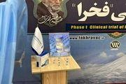 واکسن «فخرا» ویژه کووید-۱۹ رونمایی شد