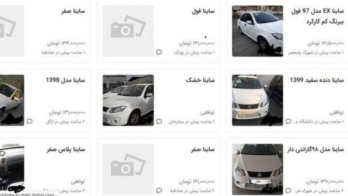 قیمت خودرو به سایتها برگشت