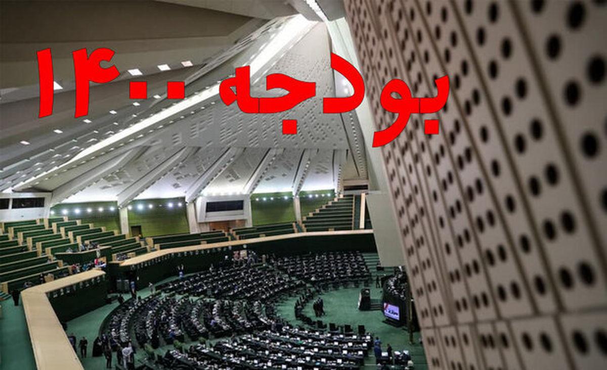 نامه رئیسجمهور به مجلس درباره لایحه بودجه ۱۴۰۰ قرائت شد