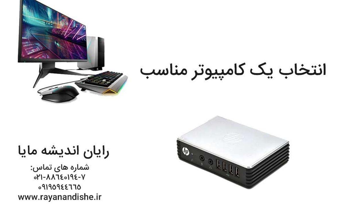 انتخاب یک کامپیوتر مناسب با بودجه کم