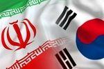 توافق ایران و کرهجنوبی در خصوص انتقال منابع ارزی ایران