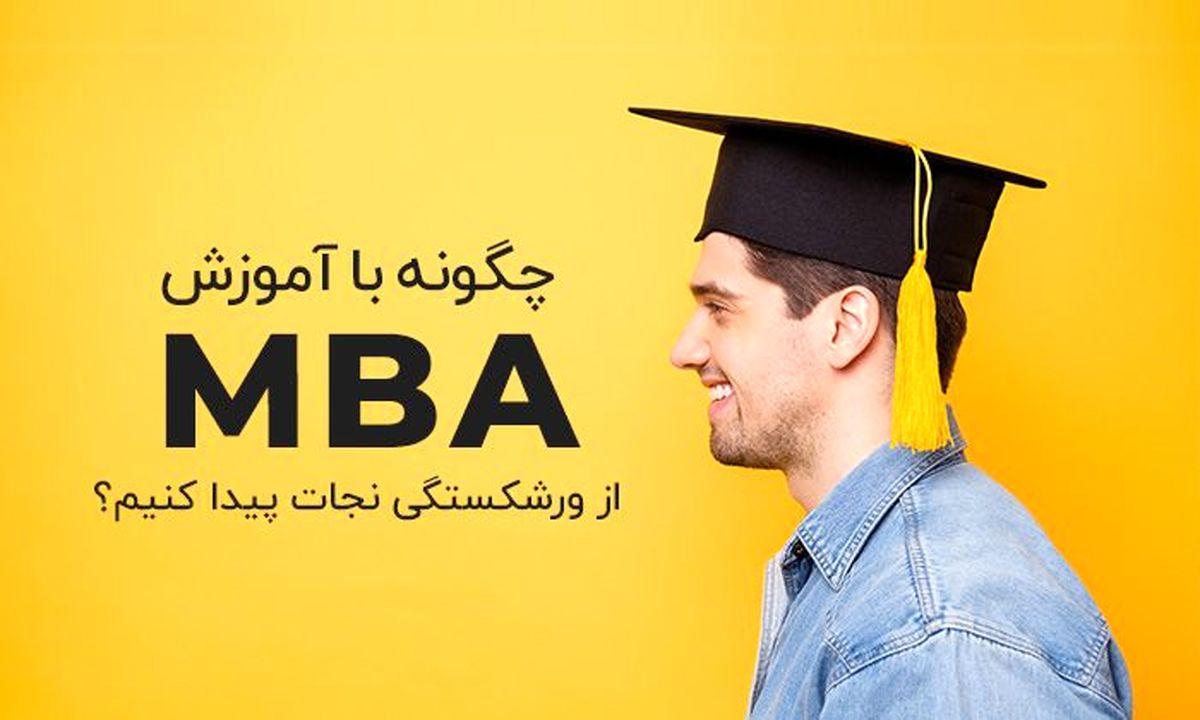چگونه با آموزش mba کسبوکارتان را از ورشکستگی نجات دهید؟