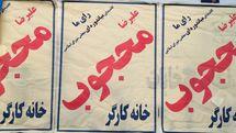 تبلیغات از جیب کارگر