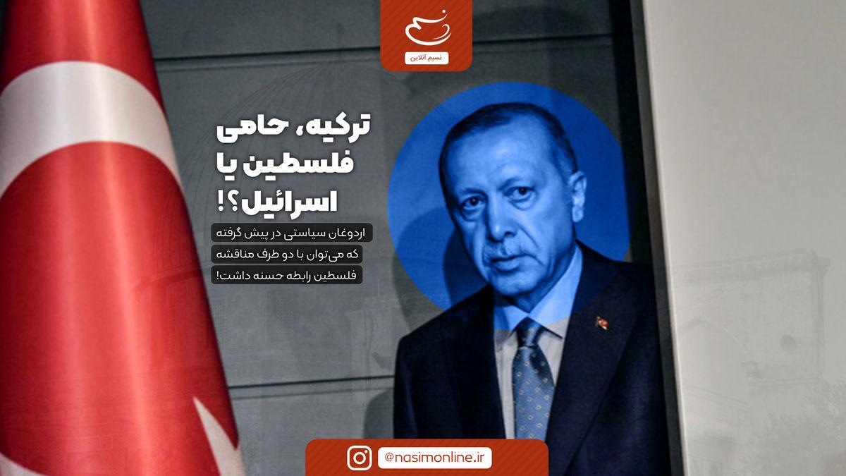 ترکیه، حامی فلسطین یا اسرائیل؟